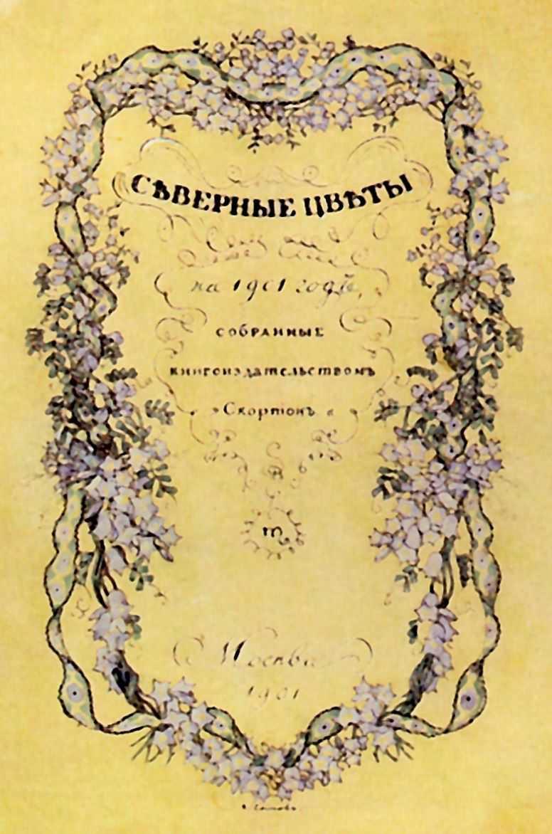 Конкурс альманах северные цветы