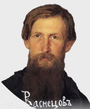 Васнецов виктор михайлович 1848 1926